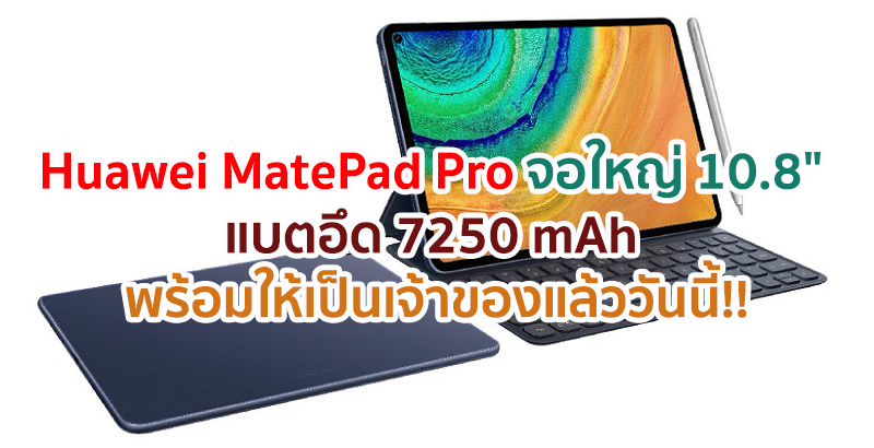 MatePad Pro Perfect mate for entertainment (3)