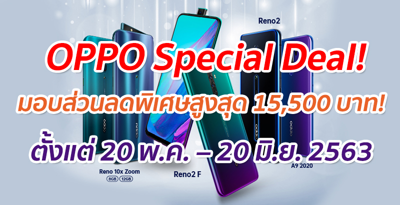 OPPO Special Deal
