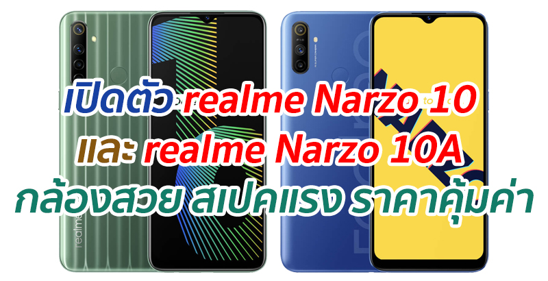 realme-Narzo-10 and Narzo 10A