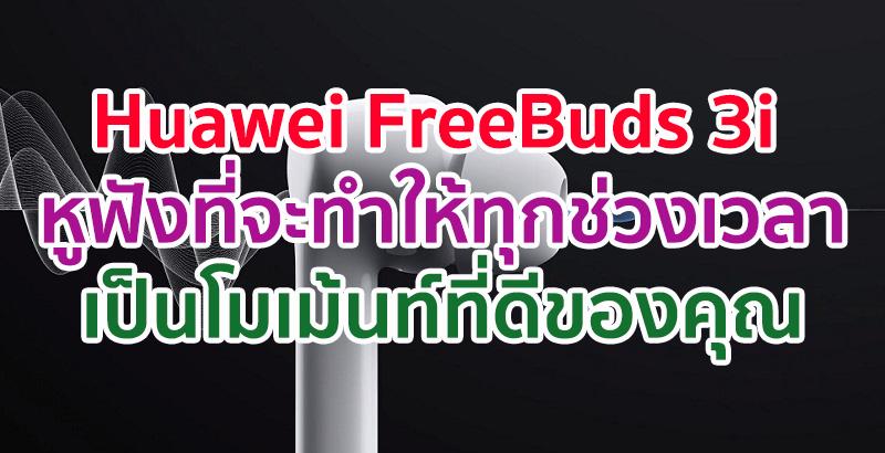 FreeBuds 3i