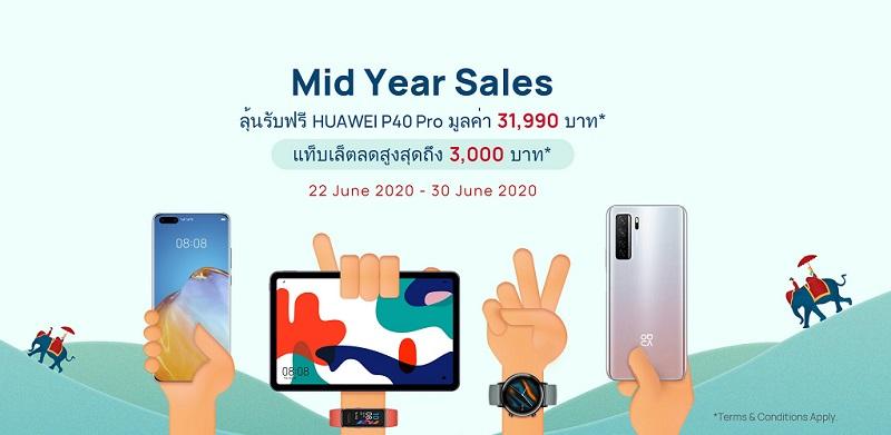 HUAWEI_Online Store_Thailand Celebration