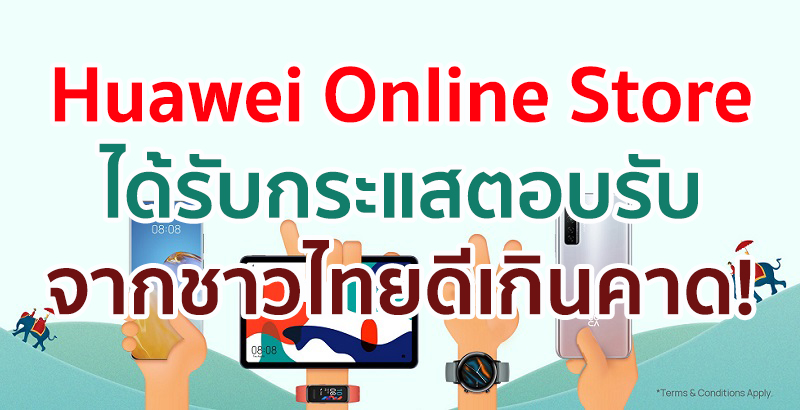 Huawei Online Store