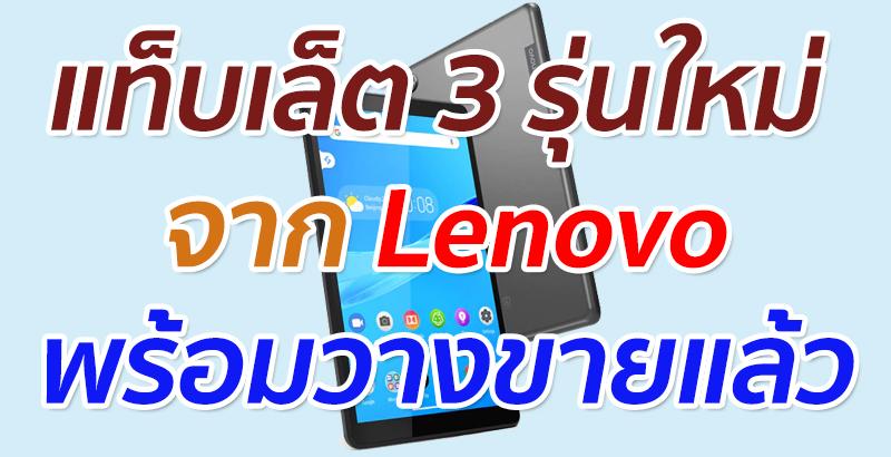Lenovo Tab M8_2