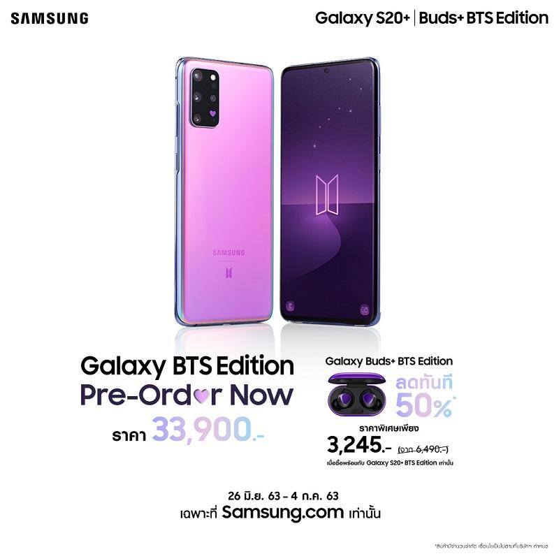 S20+BTS Edition PreOrder_Main KV