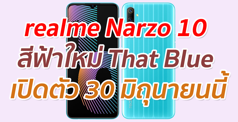 realme Narzo 10 That Blue