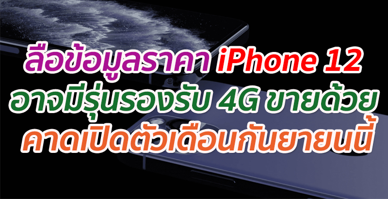 render iPhone 12