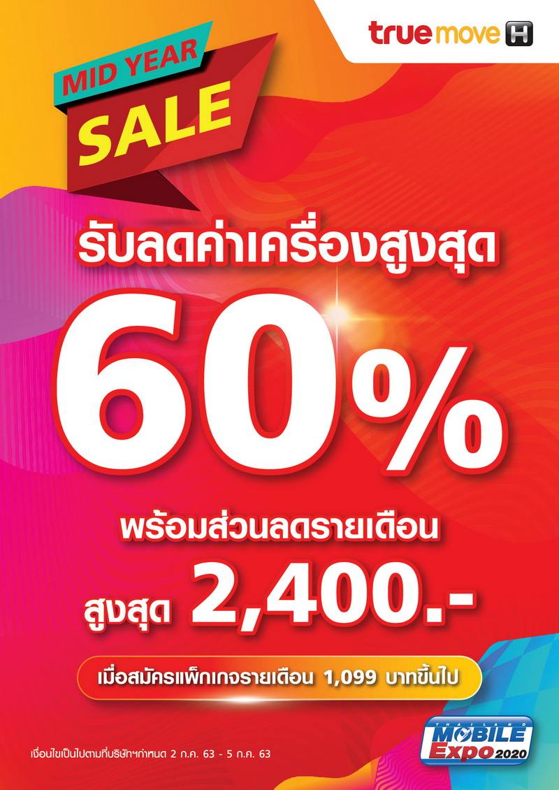 A4-Brochure-Mobile-Com-Sale_Event-Thailand-Mobile2020_P10-01_resize