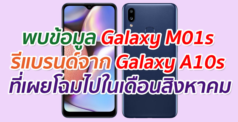 Galaxy M01s and A01s