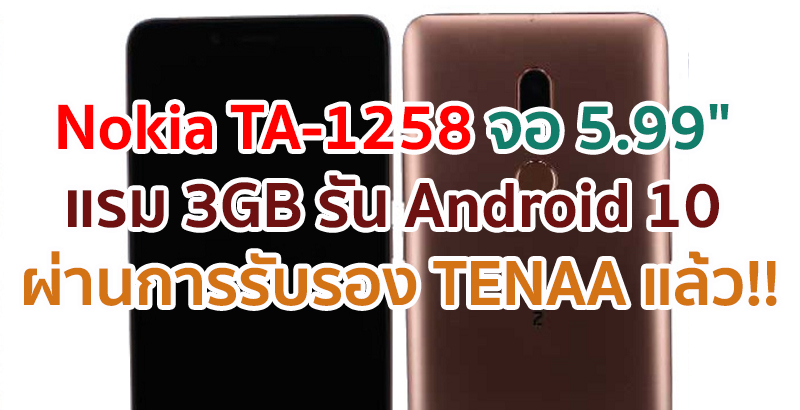 Nokia TA-1258