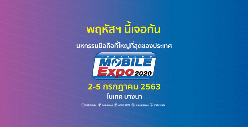 Thailand Mobile Expo 2020