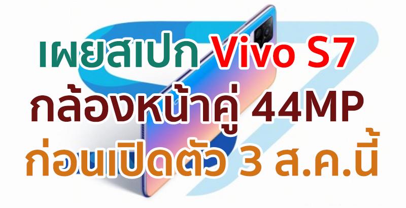 Vivo S7