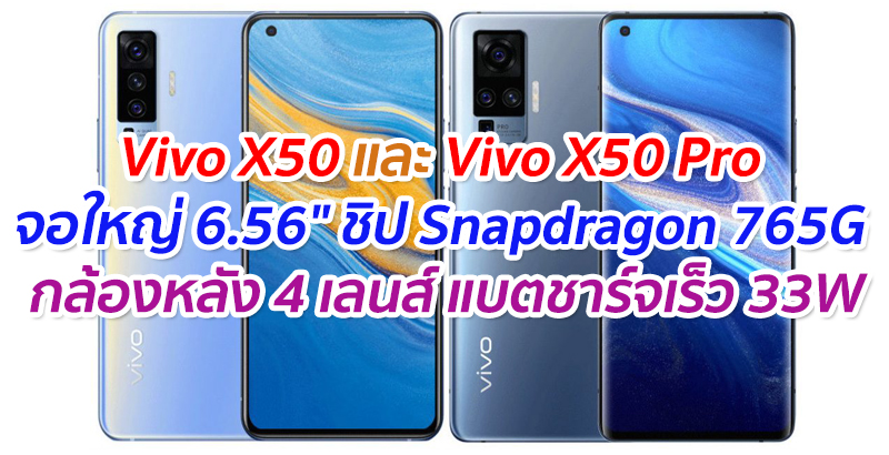 Vivo-X50-and-X50-Pro