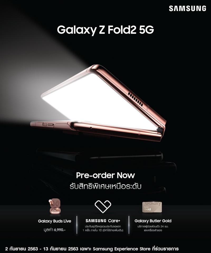 Galaxy Z Fold2 5G_Pre-order (1)_resize