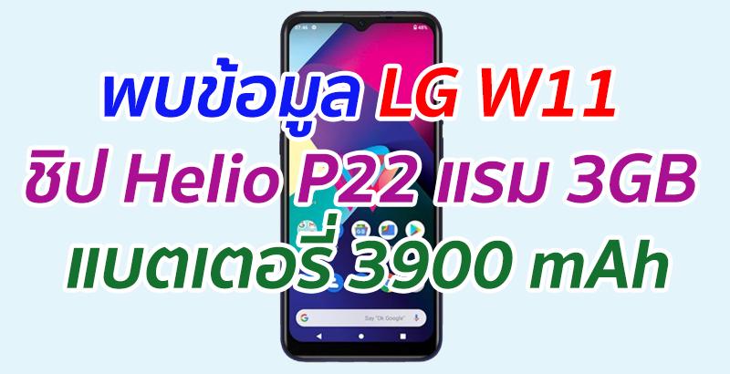 LG-W11-lek