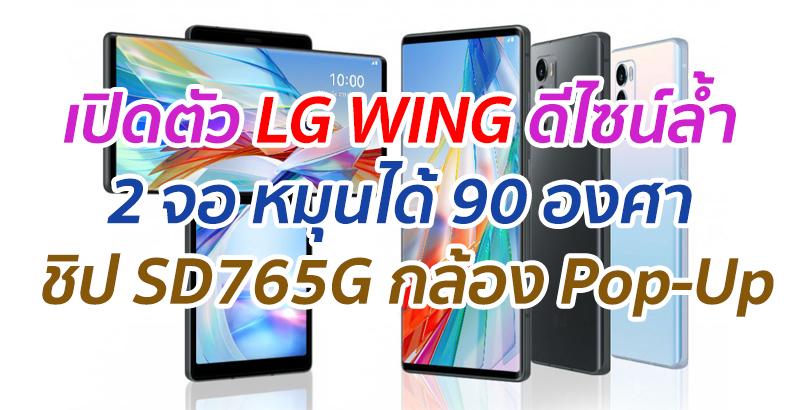 LG-Wing