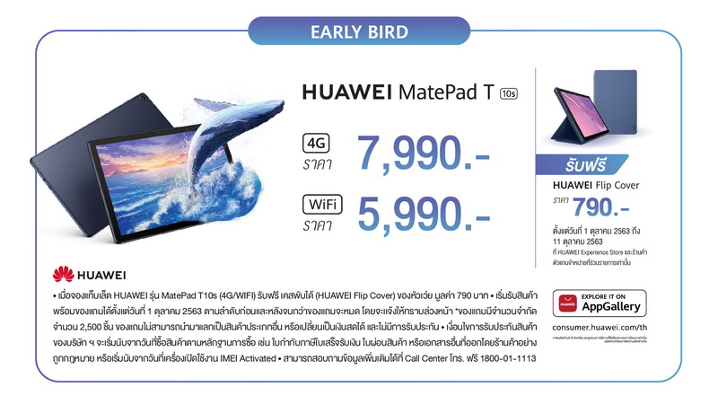 MatePad T10 series early bird_resize