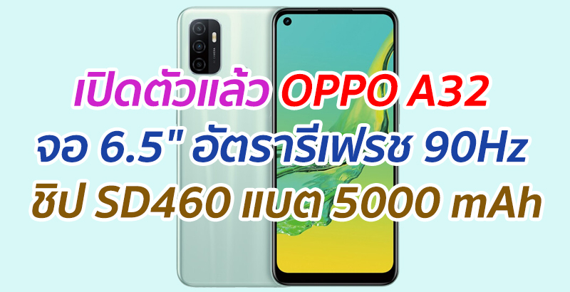 OPPO-A32