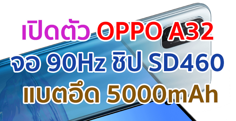 OPPO A32