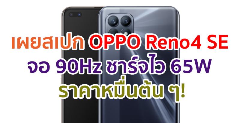 OPPO Reno4 SE