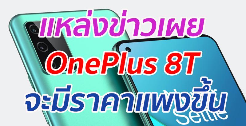 OnePlus 8T Lek