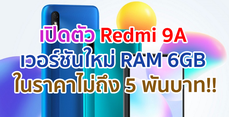 Redmi 9A