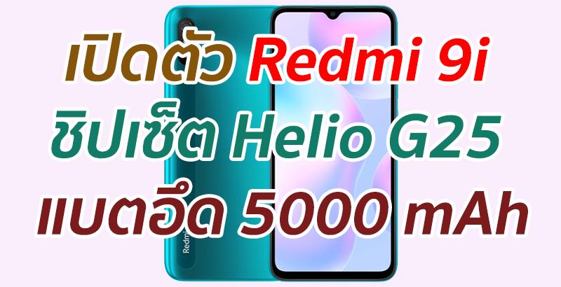 Redmi-9i