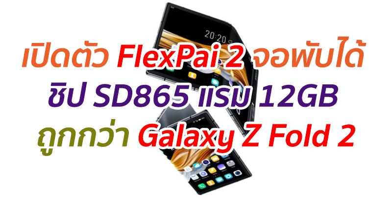 Royole FlexPai 2