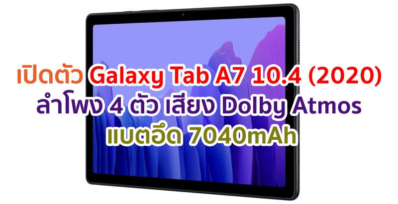 Samsung-Galaxy-Tab-A7-1024x809