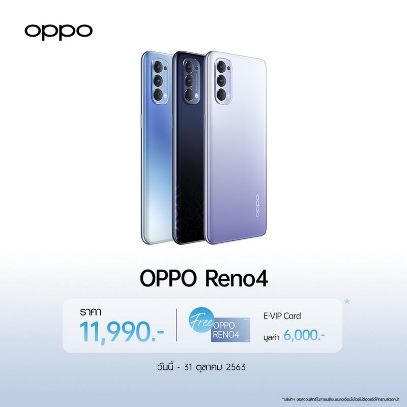 1.OPPO Reno4_resize