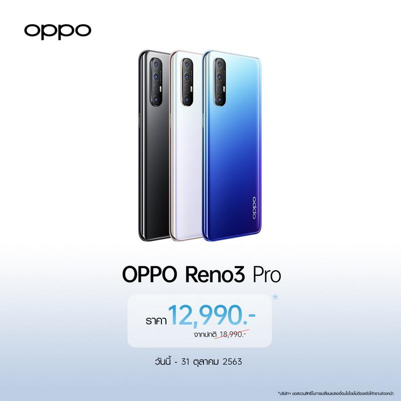 4.OPPO Reno3 Pro_resize