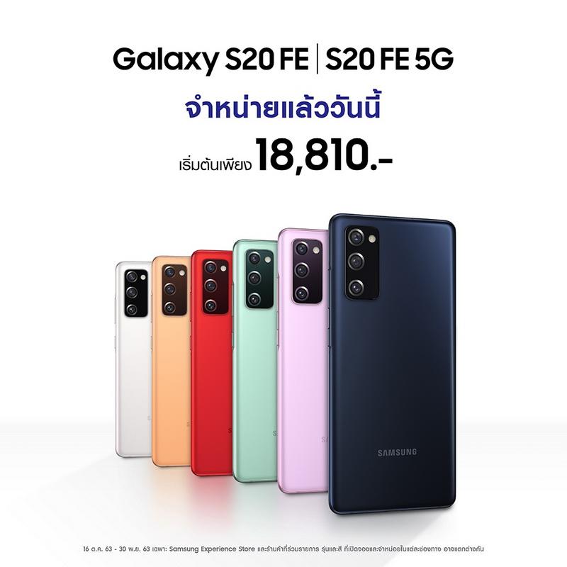 S20 FE Official Sale_Main KV._resize