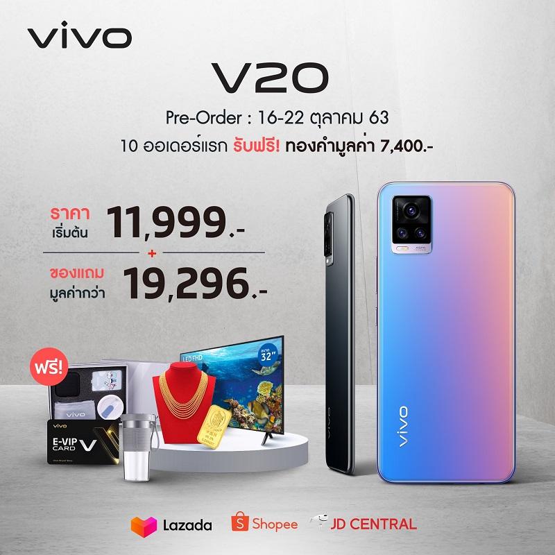 Vivo V20 Promotion