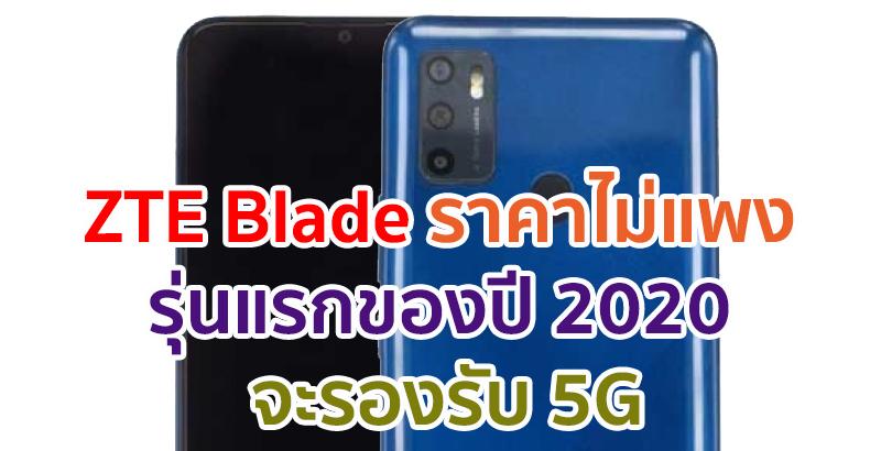 ZTE Blade 2020