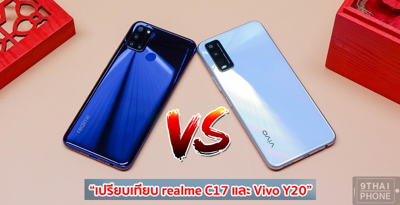 realme C17 และ Vivo Y20