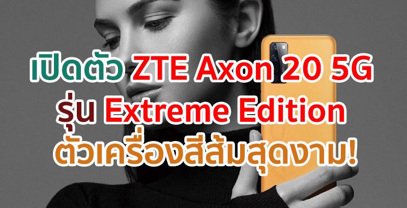 เปิดตัว ZTE Axon 20 5G Extreme Edition