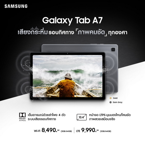 Galaxy Tab A7_PPE_resize