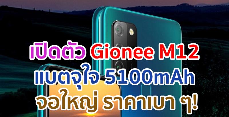 Gionee M12