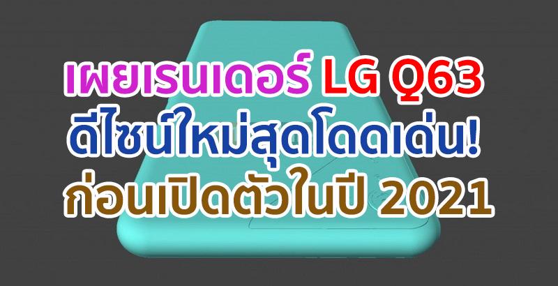 LG Q63