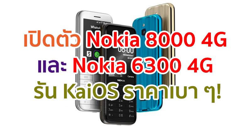 Nokia-8000-4G-1024x903