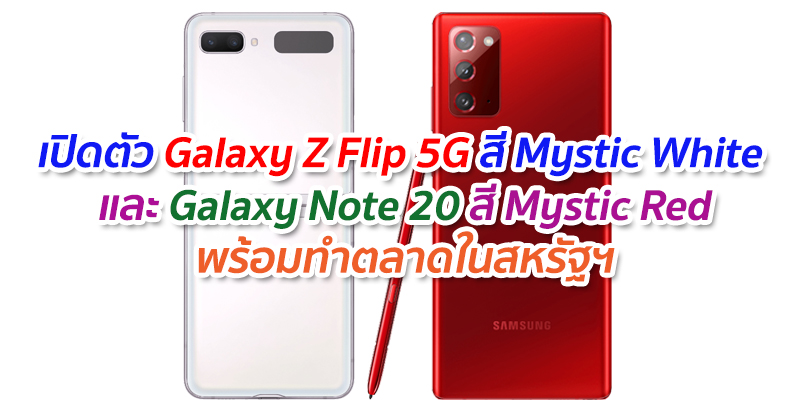 Samsung-Galaxy-Z-Flip-5G-and-Galaxy-Note-20-new-colours