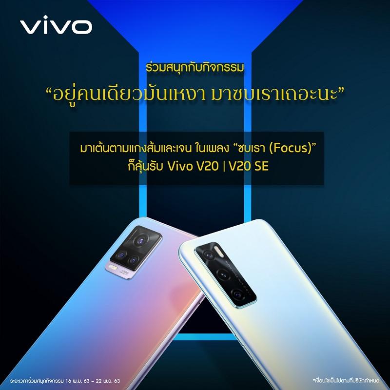 Vivo_Activity for FOCUS Single