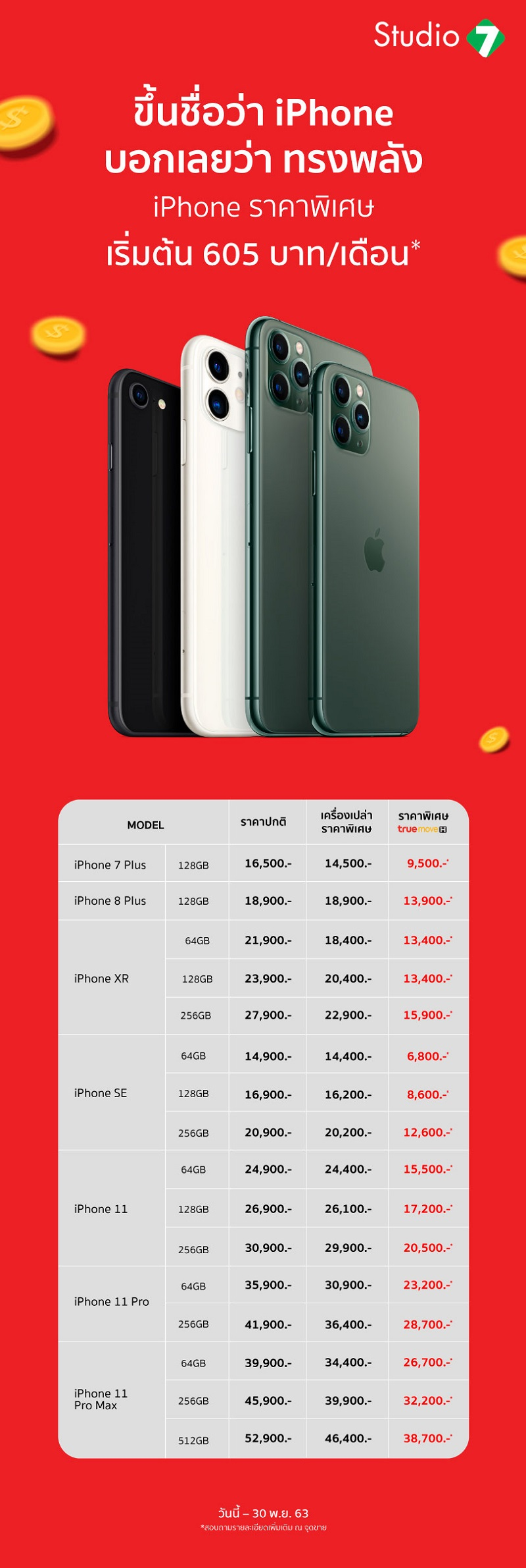 iphone-sale-nov-2020-V2
