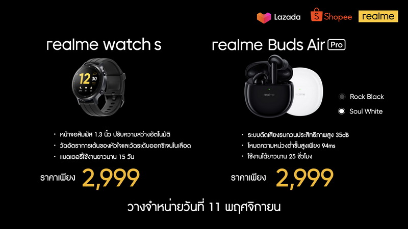 watch s and buds air pro price.001_resize
