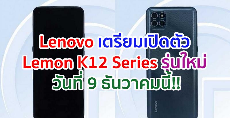 Lemon K12 Series