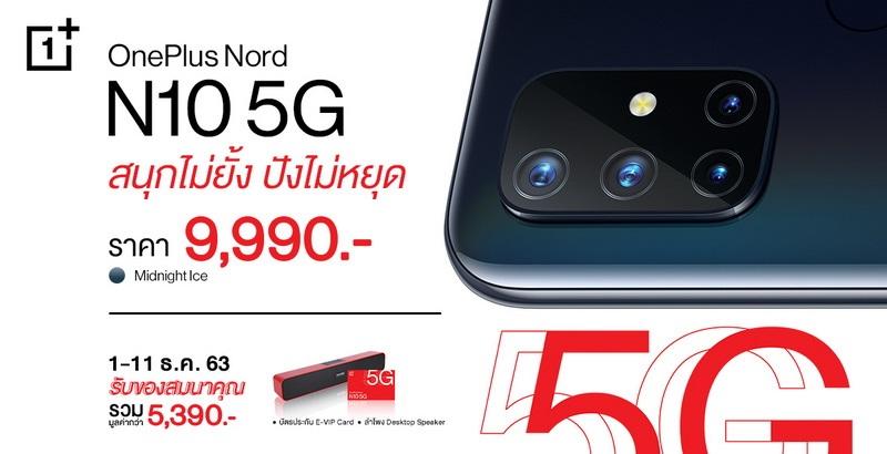 N10 Price & Promotion_resize