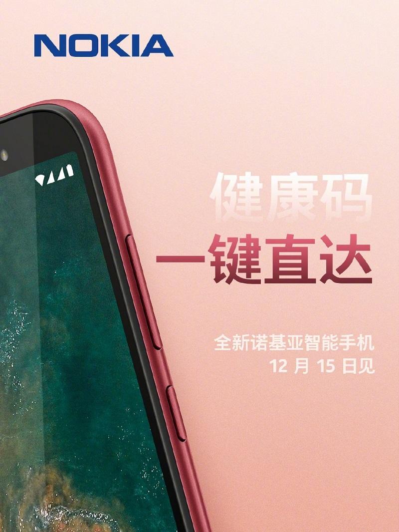 Nokia-December-15-launch-date