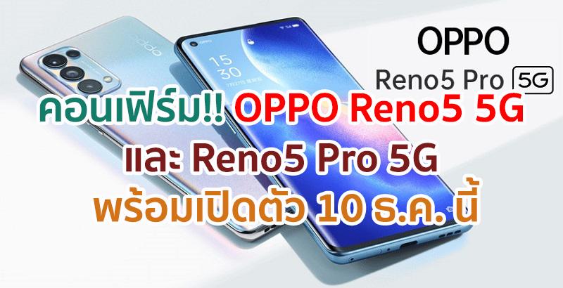 OPPO Reno5 Sereis