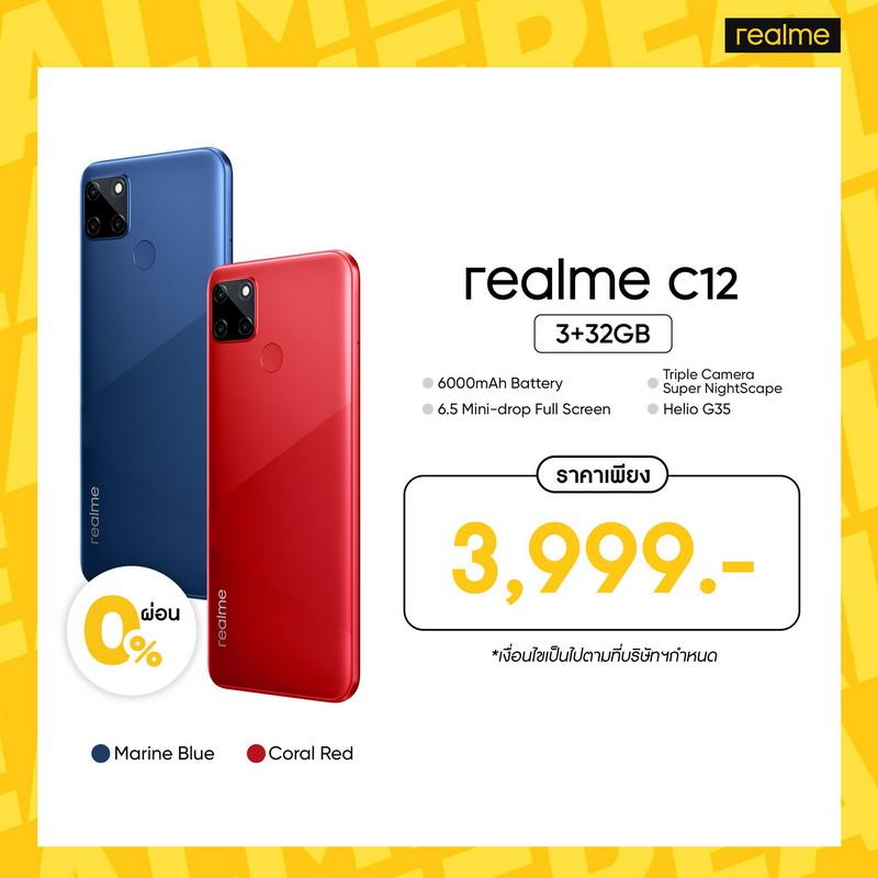realme (5)