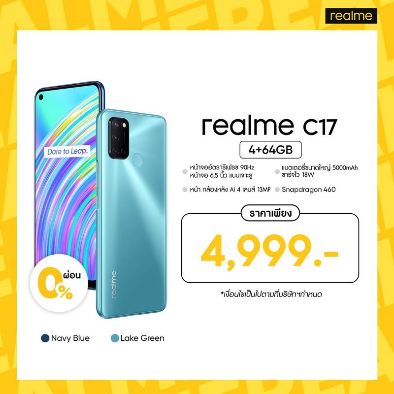 realme (7)