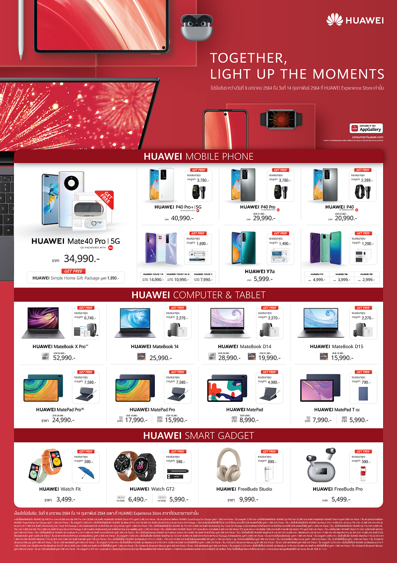 Huawei CNY Promotion_A1-Poster